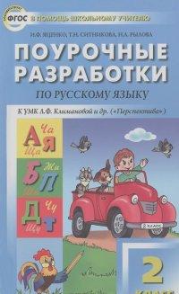 Поурочные разработки русский язык 2 класс ситникова скачать
