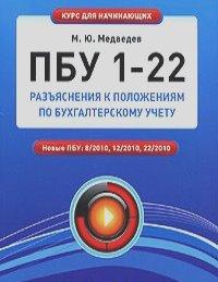 Михаил Медведев - ПБУ 1-22. Разъяснения к положениям по бухгалтерскому учету
