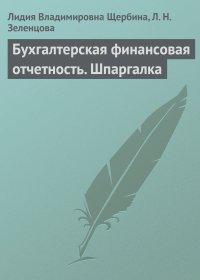 Лидия Щербина, Л. Зеленцова - Бухгалтерская финансовая отчетность. Шпаргалка