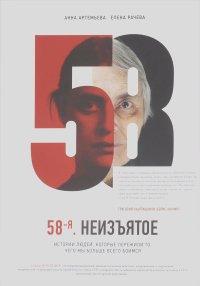 Анна Артемьева, Елена Рачева - 58-я. Неизъятое