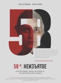 Елена Рачева, Анна Артемьева - 58-я. Неизъятое