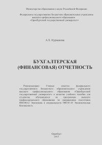 А. Курманова - Бухгалтерская (финансовая) отчетность