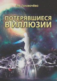 Зоя Головачева - Потерявшиеся в иллюзии