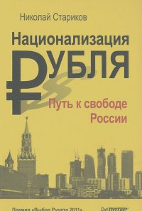 Николай Стариков - Национализация рубля - путь к свободе России (+ аудиодиск, читает автор)