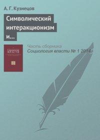 Андрей Кузнецов - Символический интеракционизм и акторно-сетевая теория: точки пересечения, пути расхождения и зона обмена