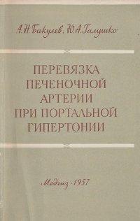 Александр Бакулев, Юрий Галушко - Перевязка печеночной артерии при портальной гипертонии