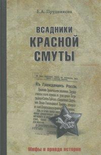 Елена Прудникова - Всадники красной смуты