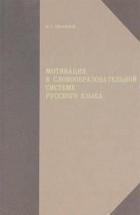 мотивация в словообразовательной системе русского языка стоит проект лестницы